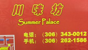 Summer Palace Online Gift Card (Electronic Delivery)